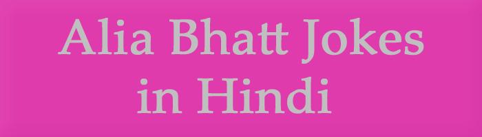 Alia Bhatt Jokes in Hindi