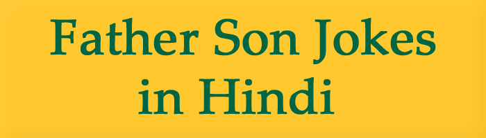 Father Son Jokes in Hindi