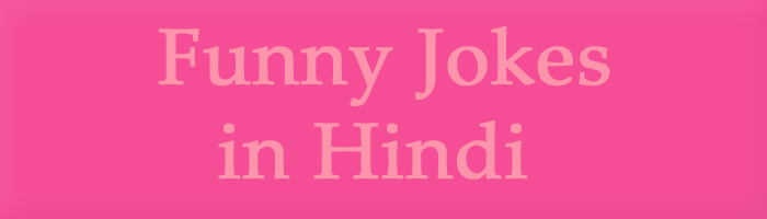Funny Jokes in Hindi